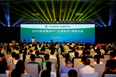 2019深圳国际BT(生物技术)大会 聚力科技新契机 扬帆
